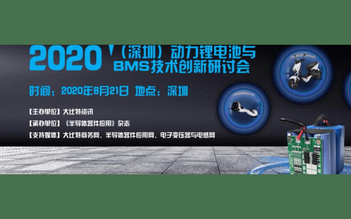 2020'(深圳)动力锂电池与BMS技术创新研讨会  已