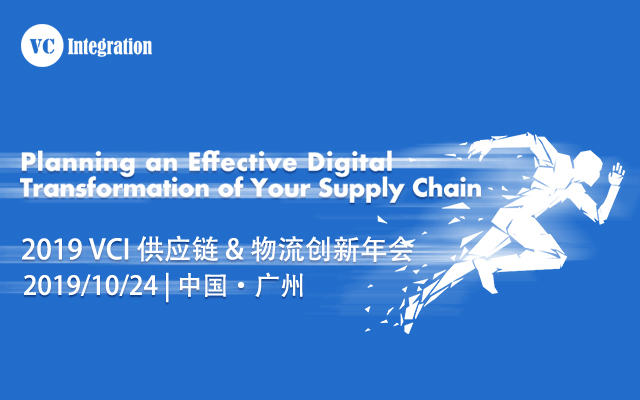 2019 VCI 供应链&物流创新峰会(广州)  已截止报