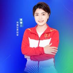 莫慧兰 国家体操队队员 1995年世界锦标赛平衡木金牌 莫慧兰