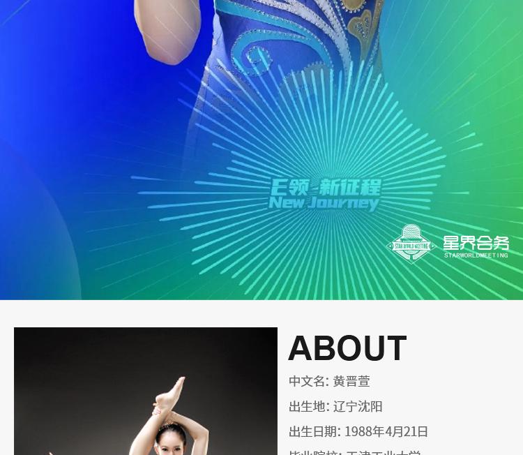黄晋萱_02.jpg