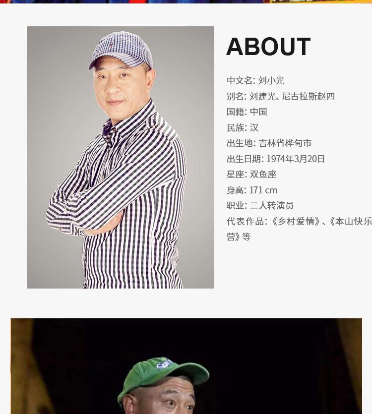 刘小光_02.jpg
